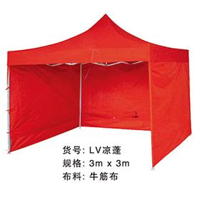 LV凉蓬-1